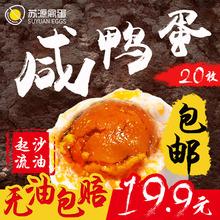 咸鸭蛋红心咸蛋黄20枚高邮咸鸭蛋包邮正宗流油65g盐蛋咸鸭蛋礼盒