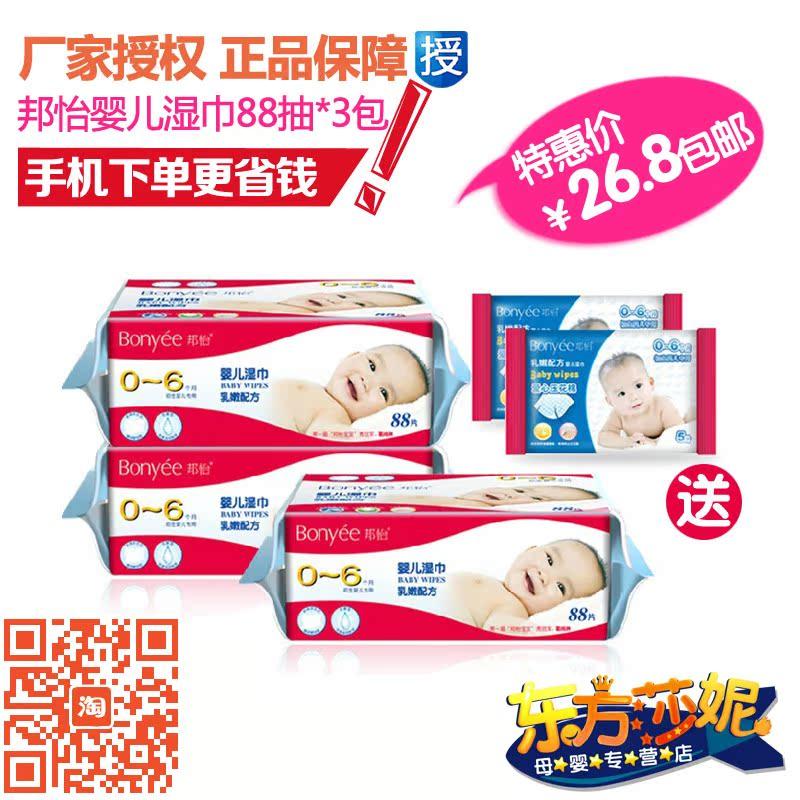 正品送5片2包 Bonyee柔湿纸巾88片3包 邦怡手口专用 婴儿湿巾