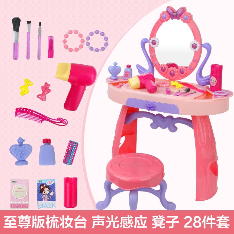 时尚梳妆台 豪华美妆箱仿真过家家 女孩化妆角色扮演玩具生日礼物