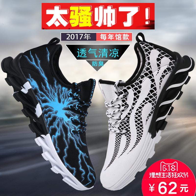 运动鞋男跑鞋男鞋春夏季2017百搭潮鞋内增高学生鞋子男休闲跑步鞋