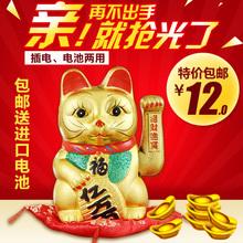 17大号 包邮 招财猫摇手开业礼品7 陶瓷电动招财猫摆件开业金色