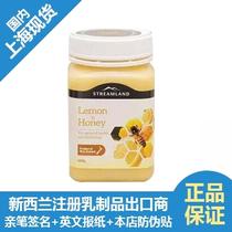 【上海现货】streamland Lemon柠檬蜂蜜增强抵抗力调节肠胃500g