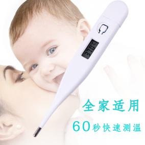 家用儿童电子温度计表婴儿成人高精度宝宝温度计 室内体温测试