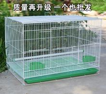 鸟笼包邮金属鸟笼鸽子相思鸟笼子鹦鹉笼兔子笼通用鸟笼群笼繁殖笼