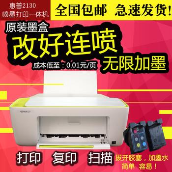 惠普2132打印机一体机办公家用彩色复印扫描照片多功能打印机连喷
