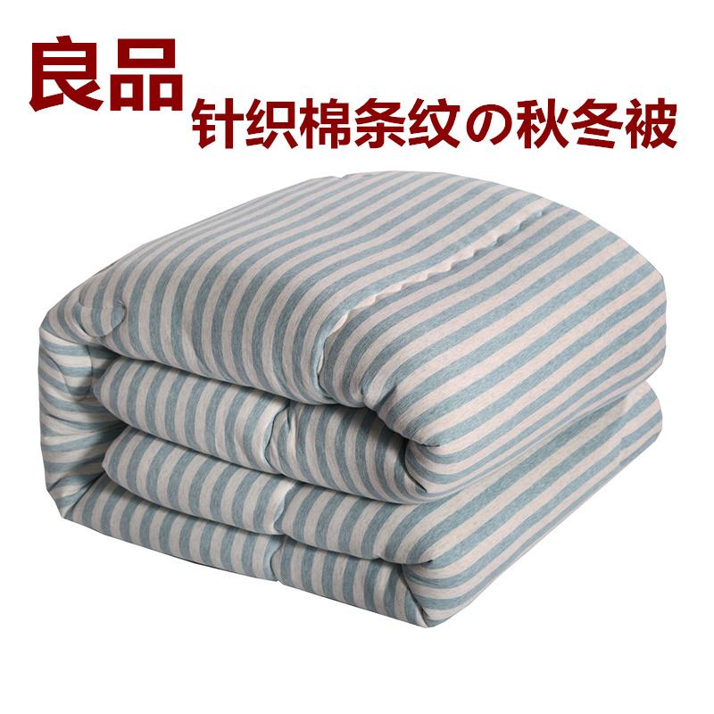 棉全棉冬被针织天竺无印日式良品 被芯 清仓 纯棉春秋 被子