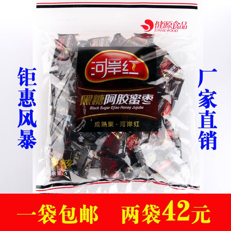 山东特产河岸红 黑糖 阿胶蜜枣 1000g(无核精装)枣花香 思宏 润亨