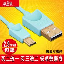 第三极安卓手机数据线加长usb充电器线micro 通用数据线充电线2米