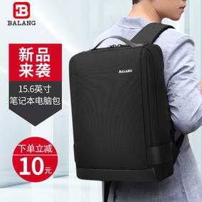 巴朗双肩包男士商务功能背包时尚韩版潮休闲旅行背包电脑公文包