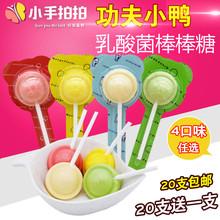 功夫小鸭乳酸菌棒棒糖水果酸奶棒棒糖天然宝宝美味硬糖果20个包邮