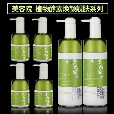 [年终大促] 美容院装批发植物酵素美白洁面乳爽肤水去角质按摩膏面膜保湿面霜