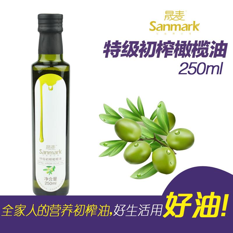 晟麦 橄榄油 西班牙进口特级初榨100%冷榨食用油250ML 特价