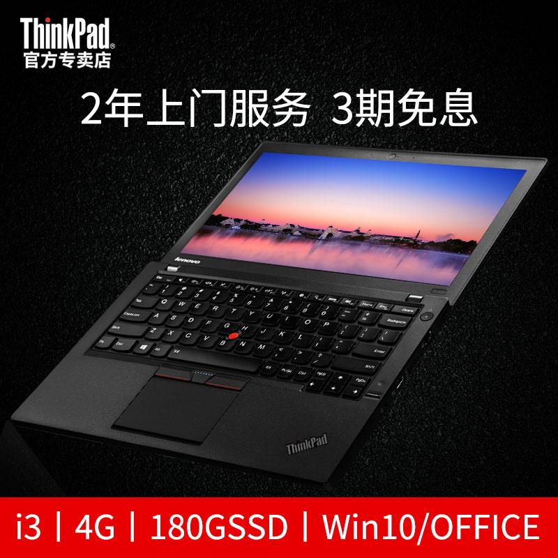 国行ThinkPad X260 -12.5寸I5轻薄便携办公联想笔记本电脑分期