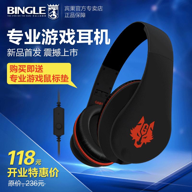 宾果/Bingle G680 手机电脑平板通用耳机耳麦 头戴式带线控 包邮