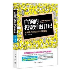 正版包邮 白领的投资理财日记 拿工薪 白领也能成为千万富翁 投资理财书籍 经济管理书籍 理财基金书籍