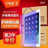 ipad air2钢化膜air1保护膜苹果平板ipadair/5/6抗蓝光贴膜pro9.7