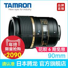 送UV 腾龙90mm F/2.8 Di MACRO1:1微距人像272E 定焦单反镜头