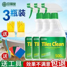 瓷砖清洁剂强力去污地砖洗地板砖水泥划痕修复家用清洗洁瓷剂草酸