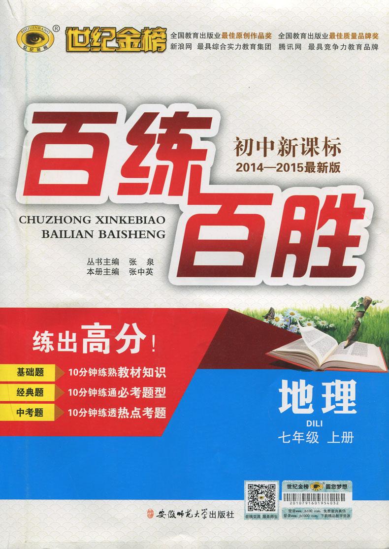 2014--2015最新版 世纪金榜百练百胜 地理 七年级 上册