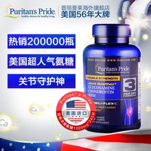 普丽普莱 美国氨糖维骨力/软骨素 氨糖软骨素关节灵240片*2瓶HZ