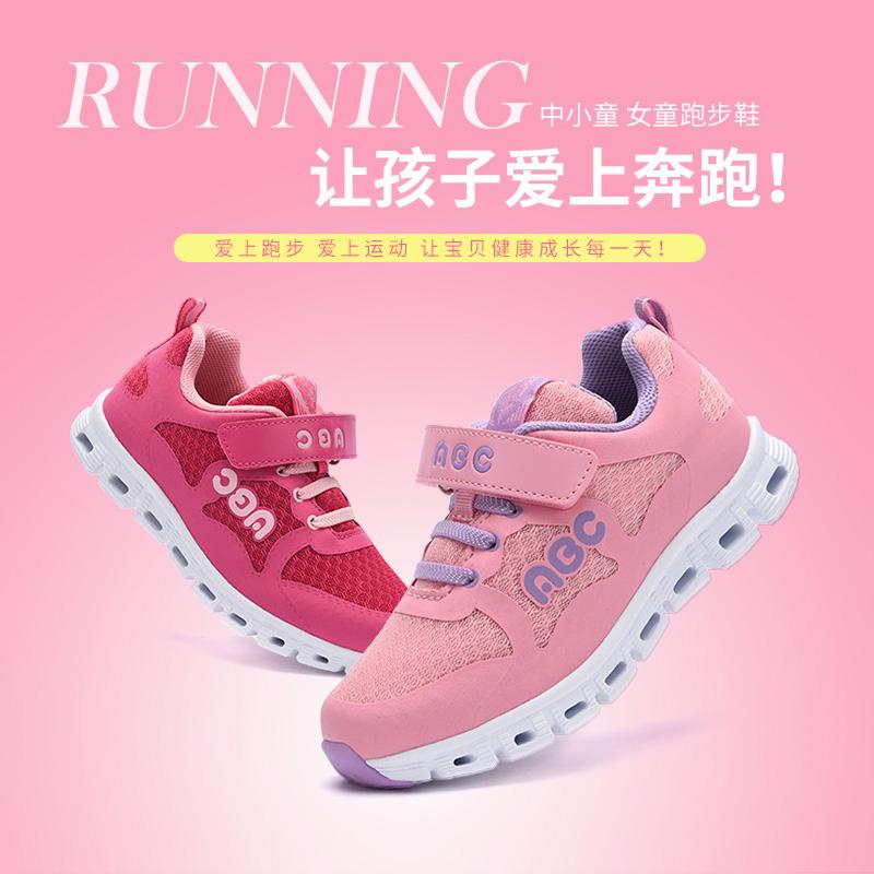 运动鞋休闲鞋跑步透气女童春季 abc女童