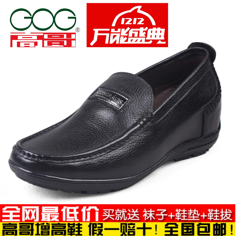 高哥内增高男鞋新款 男式增高鞋 商务休闲软底软面皮鞋712870特价