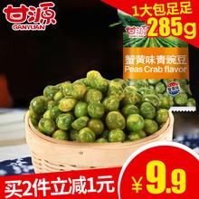 【买2减1元】甘源牌蟹黄味青豆285g 休闲零食坚果特产炒货小吃