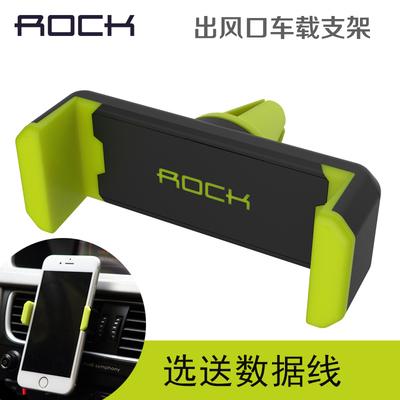 [品牌盛宴] ROCK 车载手机支架 苹果iPhone5S/6 Plus车载三星空调出风口通用