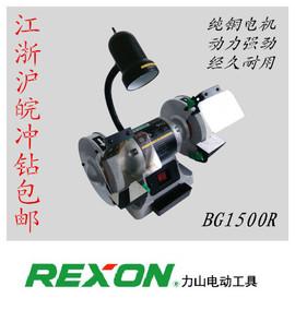 包邮150mm砂轮机台湾力山/REXON  BG1500R 超静音平稳