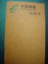 邮戳卡空白吸墨王者纯进口牛皮纸特价 重146克 100张6.99元 包邮 限量
