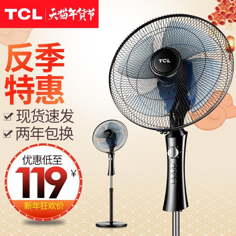 TCL电风扇落地扇家用遥控静音定时预约风扇宿舍学生台式扇电扇