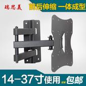 创佳LG创维夏普17/24/29/32/37/45寸液晶电视伸缩旋转墙壁挂支架
