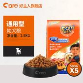 好主人大型中小型犬通用型专用粮幼犬粮5斤全营养配方10补钙狗粮