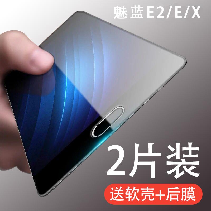 防摔魅蓝全屏透明覆盖E2手机前后 钢化膜魅族魅蓝