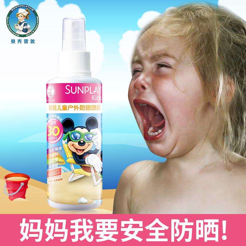 全身喷雾儿童学生防晒保湿 户外曼秀雷敦新碧儿童乳液防晒
