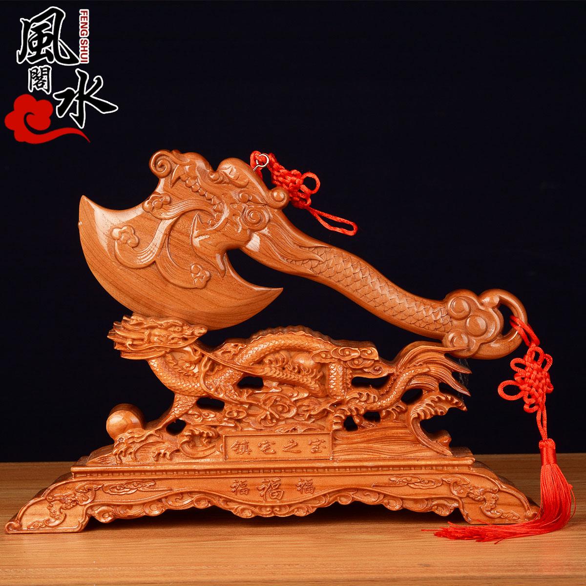 桃木斧子摆件搬家睚眦龙头斧头木雕摆件结婚
