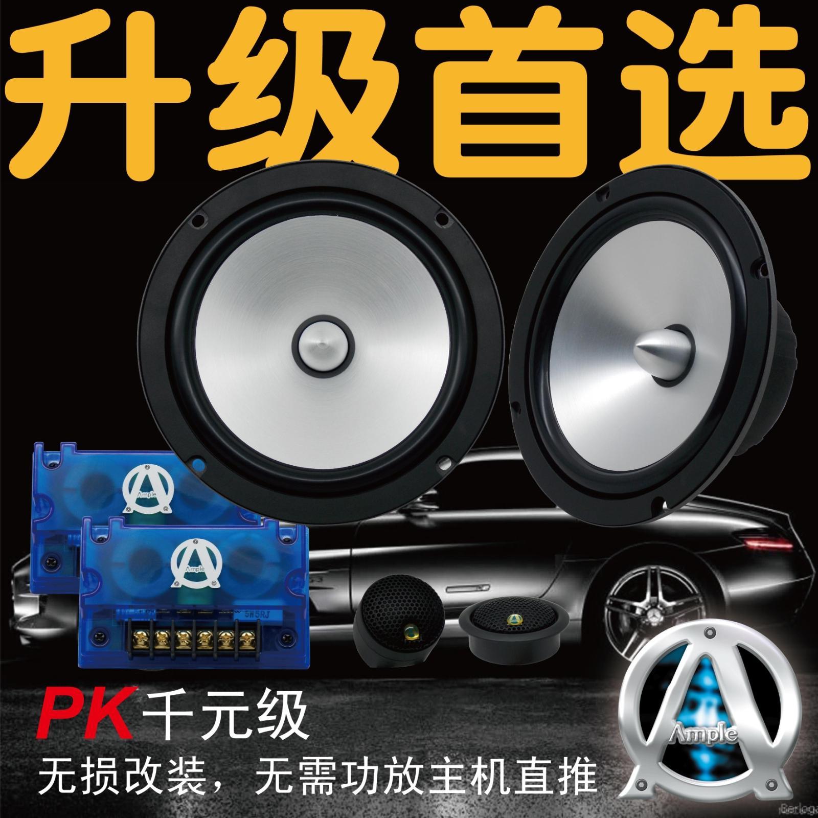 正品安普汽车音响喇叭无损改装4寸5寸6.5寸套装喇叭旋转高音同轴