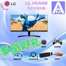 顺丰送六 LG 34UM68-P 2K显示器34英寸 21:9超宽2560*1080