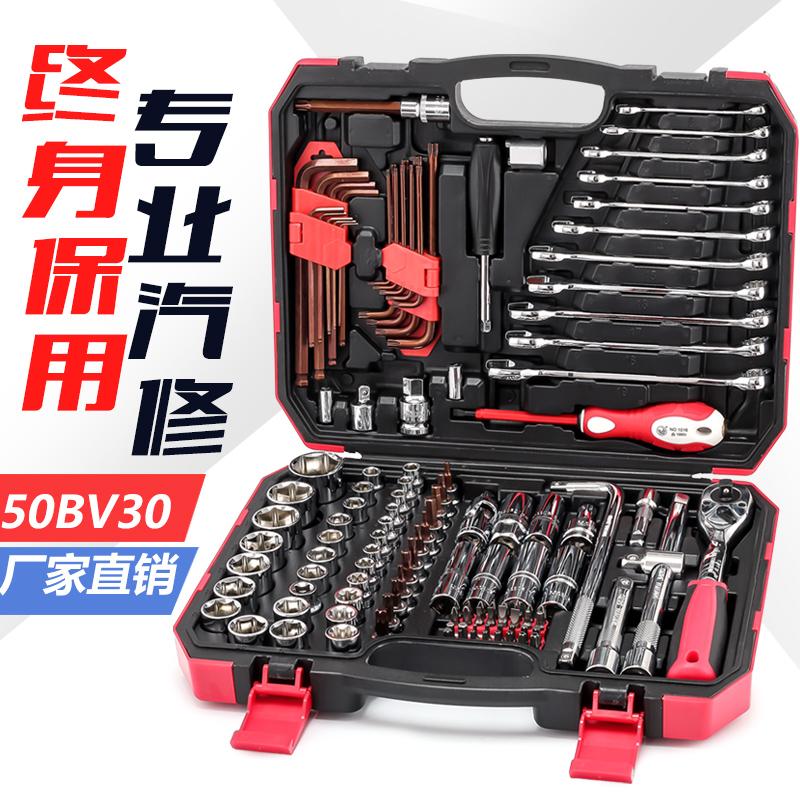 eycon套筒扳手套装 修理摩托车棘轮扳手汽车维修汽修工具箱组合-北