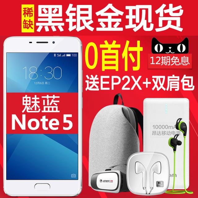 魅族 魅蓝note5全网通手机 送背包 meizu 电源 note5黑金银