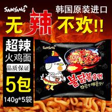韩国进口方便面三养火鸡面5连包辣味干拌面辣火鸡面炒面泡面拉面