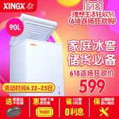 XINGX/星星 BD/BC-90E 小冰柜迷你家用 单温全冷冻柜急冻小型冷柜