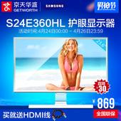 京天华盛S24E360HL 23.6英寸护眼高清液晶显示屏三星电脑显示器24
