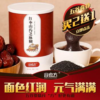 谷良方红枣山药黑芝麻糊营养早餐现磨黑芝麻核桃粉纯冲饮即食包邮