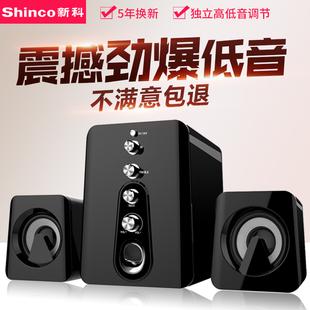 Shinco/新科 HC-807电脑音响台式多媒体迷你低音炮笔记本小音箱 原价69 券后39