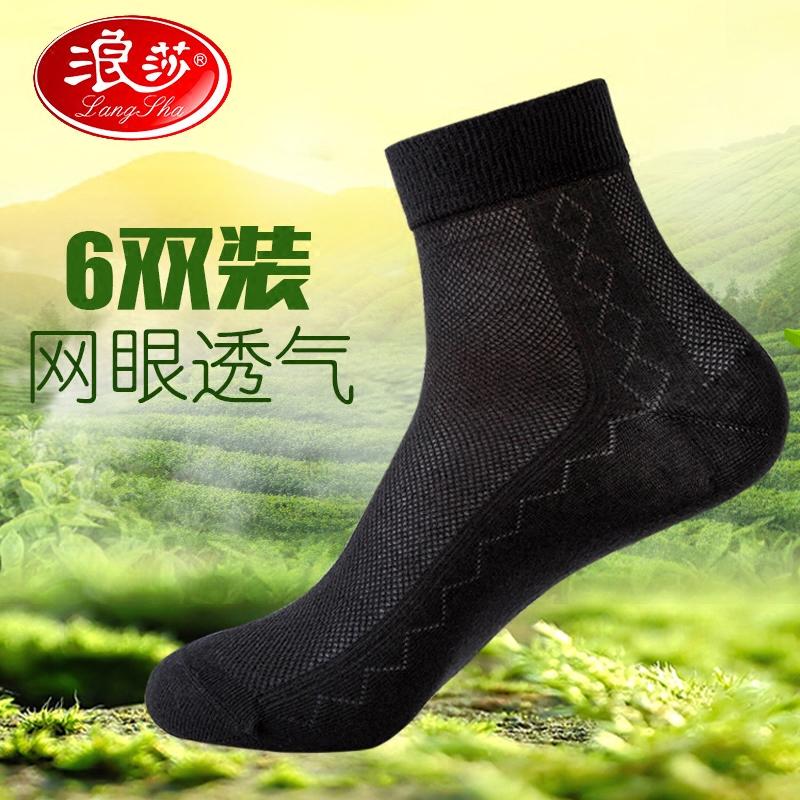 纯棉袜子短袜薄棉袜男士夏季商务超薄防臭