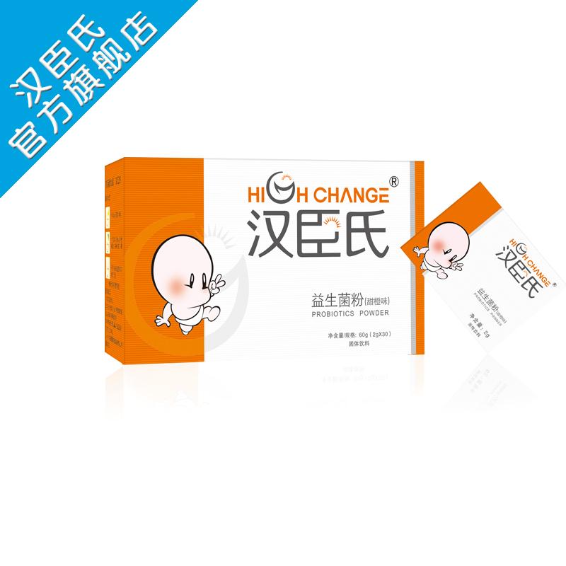 汉臣氏旗舰店婴幼儿童调节腹泻便秘提高抵抗力益生菌粉2g×30袋