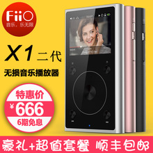 FiiO/飞傲 X1二代II无损音乐播放器hifi播放随身听便携发烧MP3