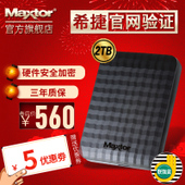 包邮希捷迈拓移动硬盘2T 2.5寸USB3.0 2TB加密备份M3安全稳定