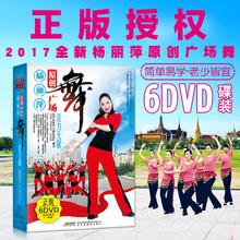 正版杨丽萍广场舞DVD教学视频教程光盘 中老年减肥健身操舞蹈碟片
